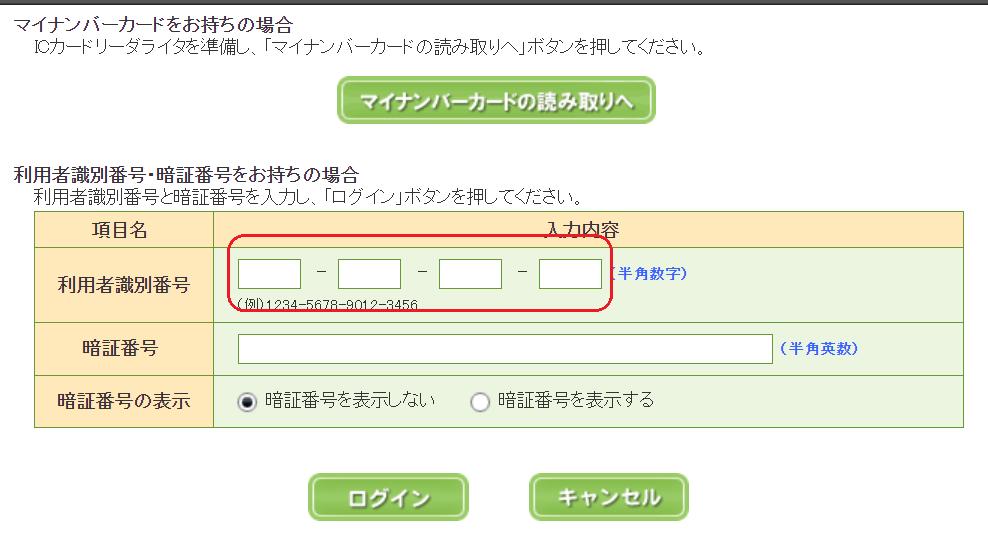 利用者識別番号の入力画面