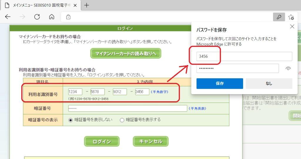 e-taxログイン画面