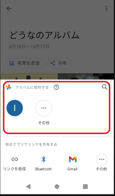 Googleフォト_アルバムに招待