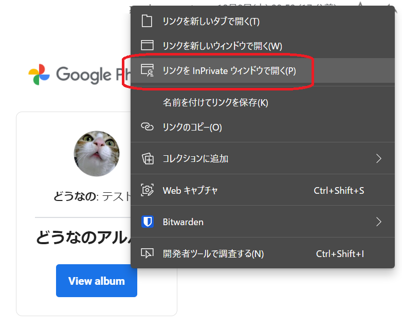 Microsoft Edge_InPrivateウィンドウで開く
