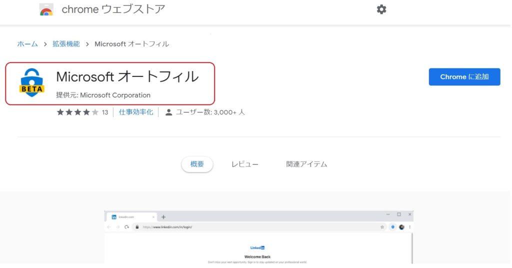 Chrome拡張機能_Microsoftオートフィル