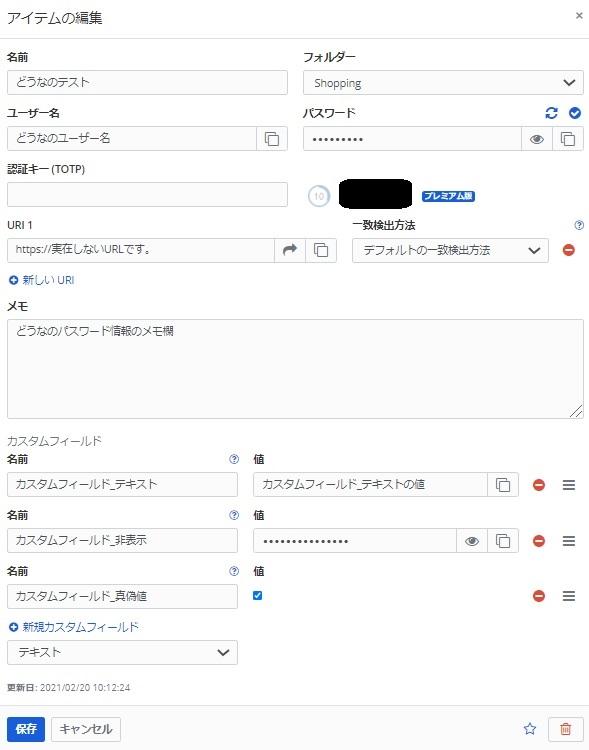 Bitwardenパスワード登録(仮)