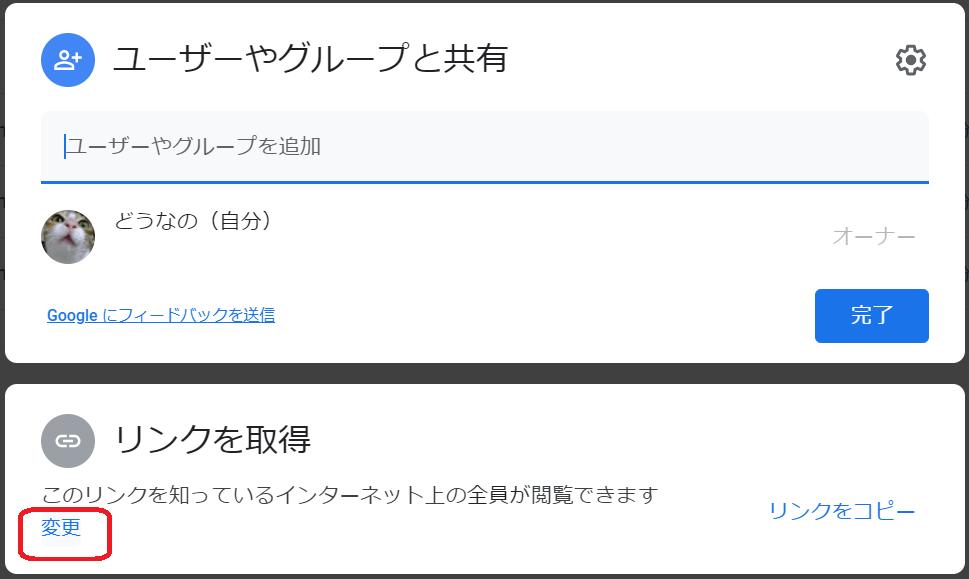 Googleドライブ共有_リンクを取得