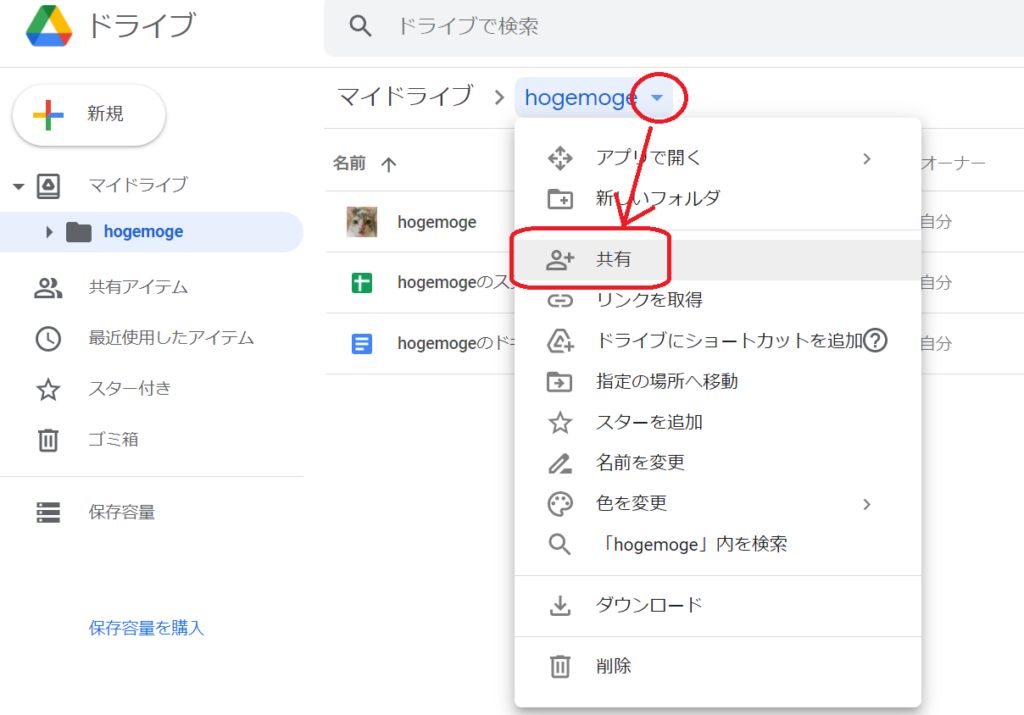 Googleドライブ共有