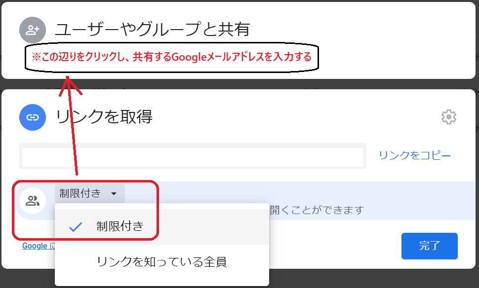 Googleドライブ共有_制限付き