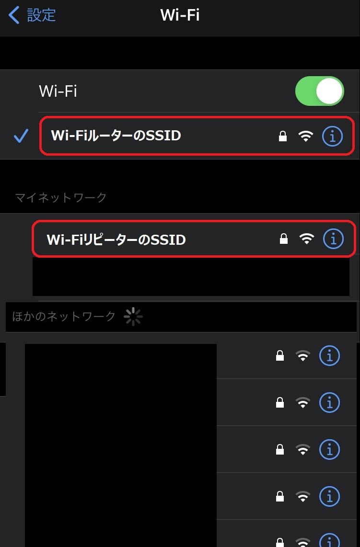 iPhoneのWi-Fi設定画面