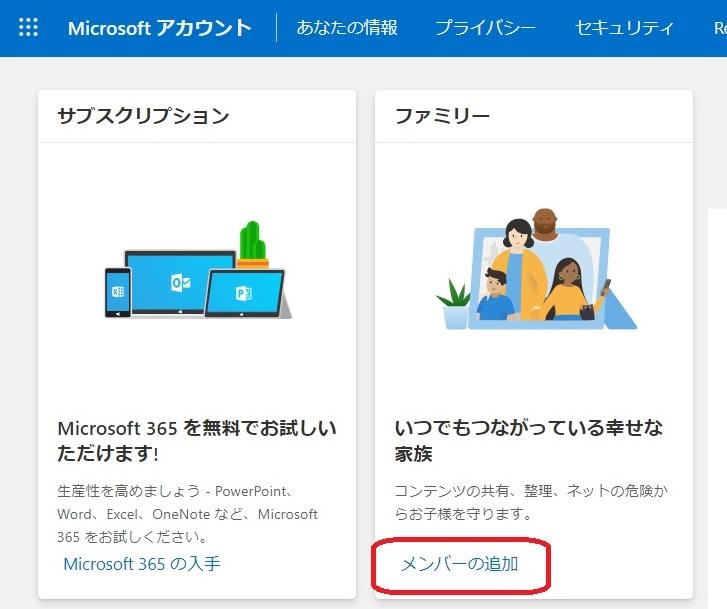 Microsoftアカウント_メンバーの追加
