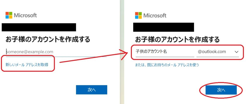 Microsoftアカウント_アカウント設定