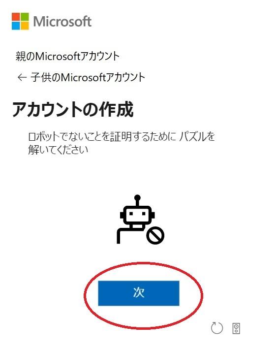 Microsoftアカウント_パズルを解く