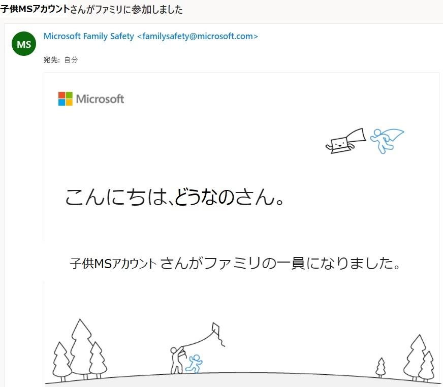 Microsoftアカウント_作成完了