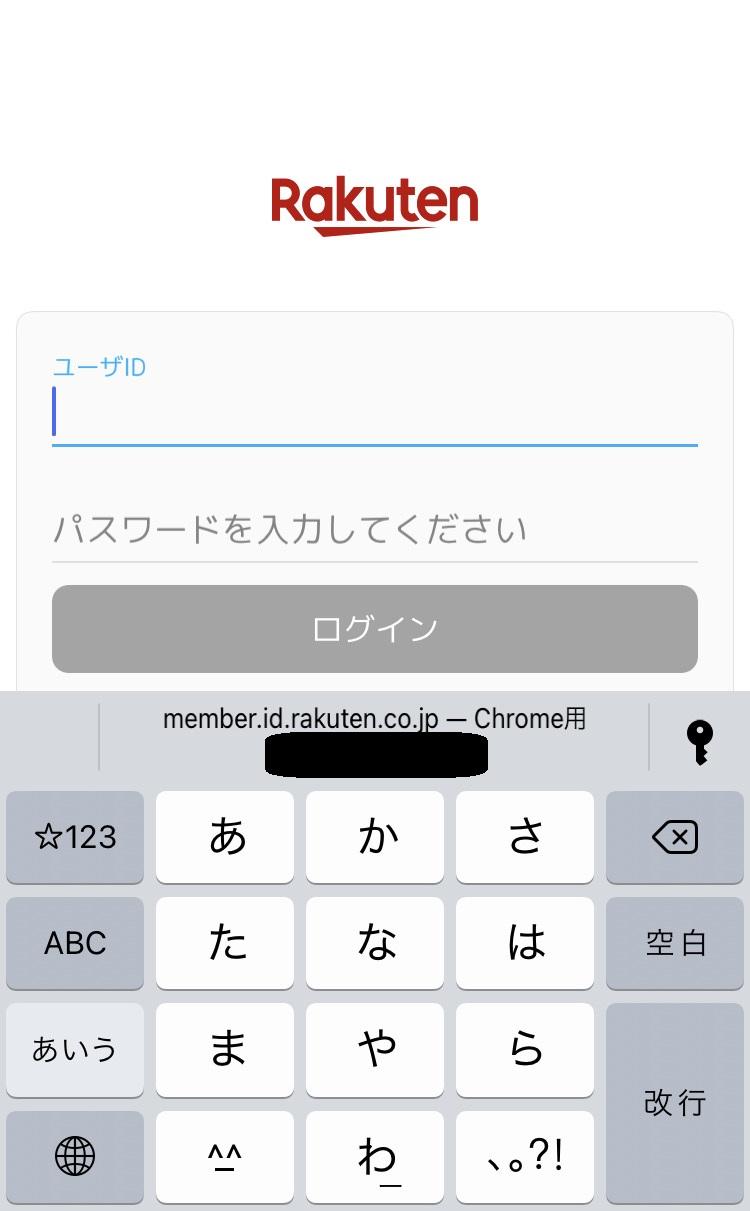 楽天市場アプリのログイン画面