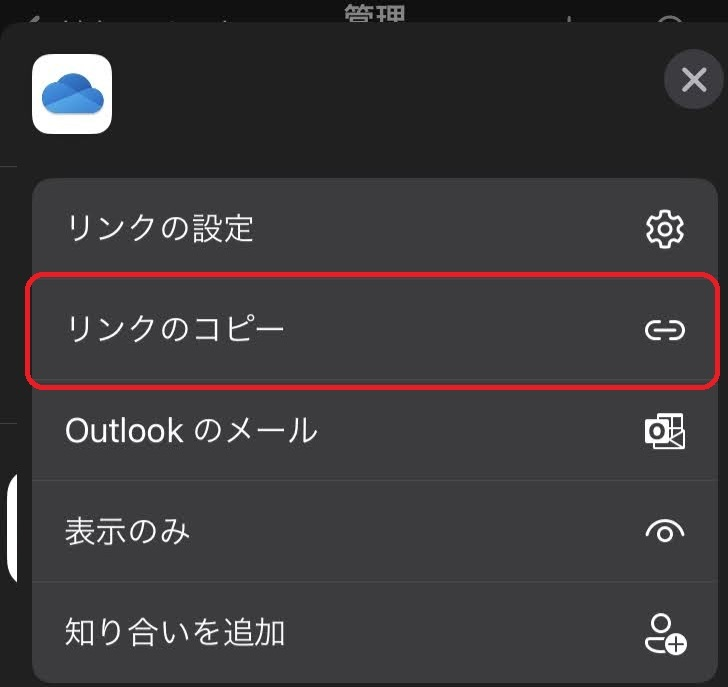 OneDrive共有リンクのコピー