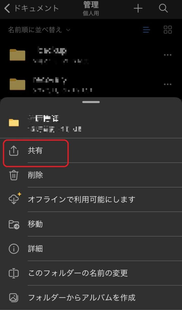 onedrive共有②