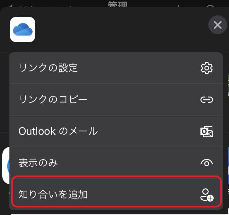 onedrive共有③