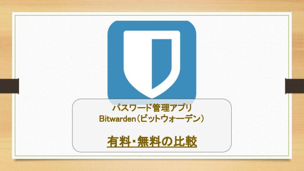 bitwarden有料・無料の機能比較