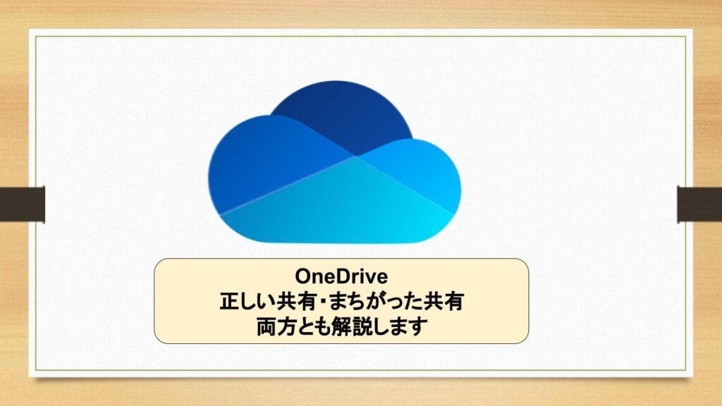 OneDrive共有方法