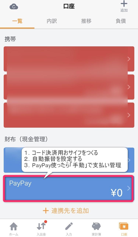 マネーフォワードMEコード決済用お財布