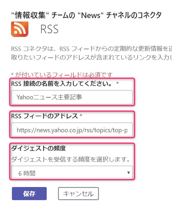 Teams RSS設定例
