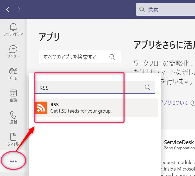 Teams RSSアプリ追加