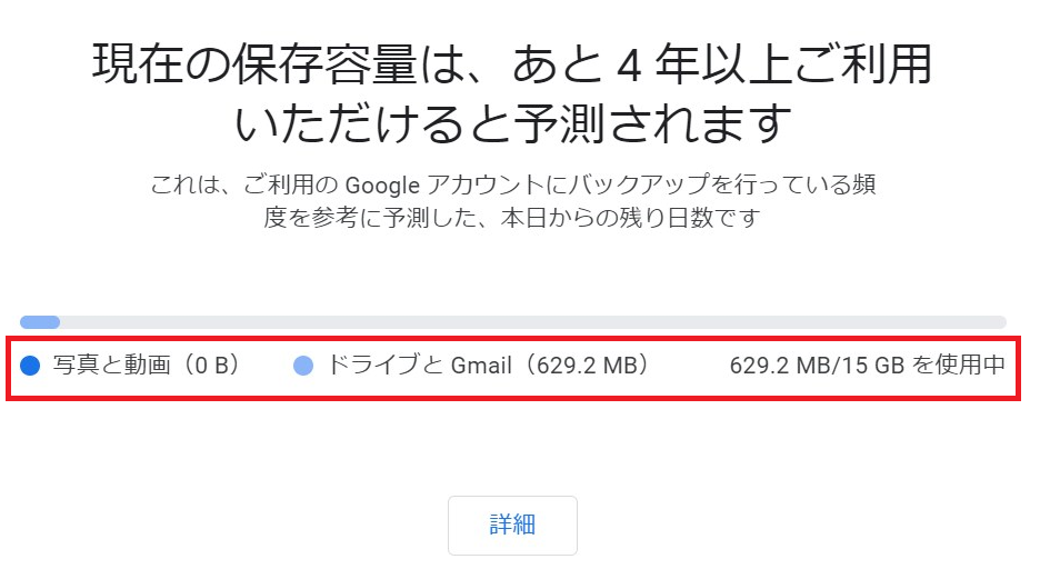 Googleフォト_ストレージチェックツール