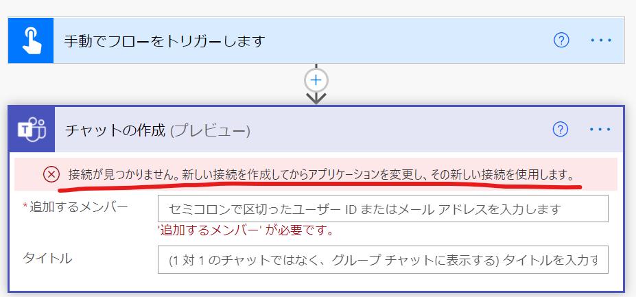 Power Automateエラー「接続が見つかりません。新しい接続を作成してからアプリケーションを変更し、その新しい接続を使用します。」