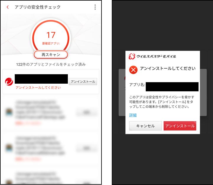 画像元:ウイルスバスター モバイル (Android)