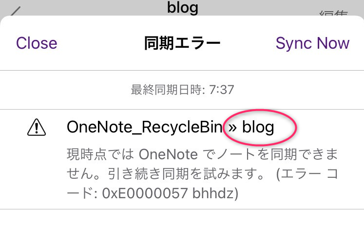 OneNote同期エラー_iPhone画面