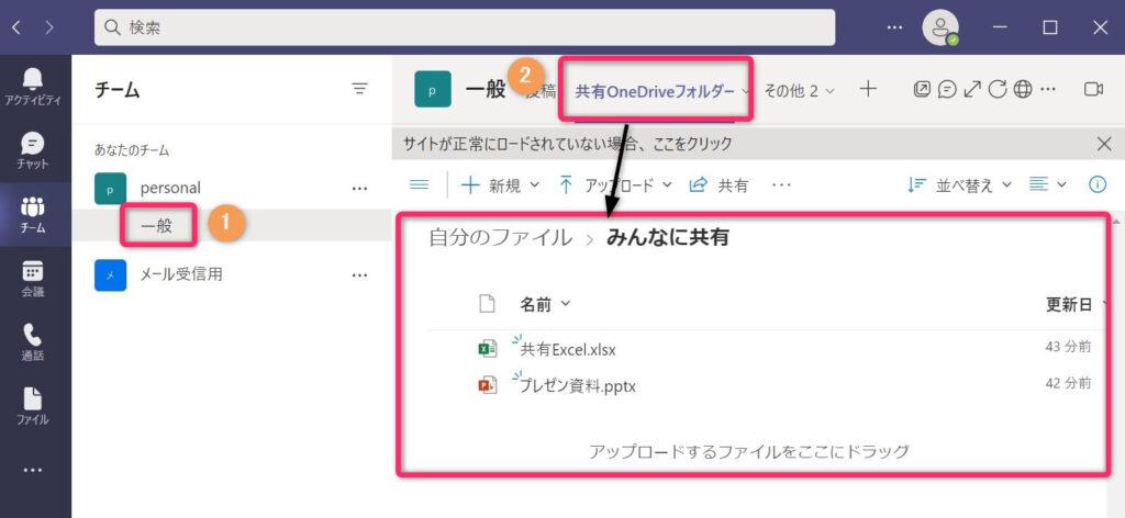 Teamsチーム_個人OneDrive追加