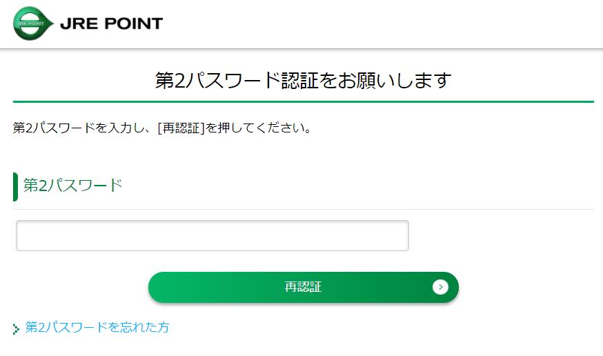 JRE POINTサイト - 第2パスワード認証の入力画面