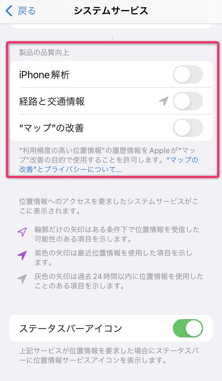 Apple社へ[位置情報サービス]送信しない設定