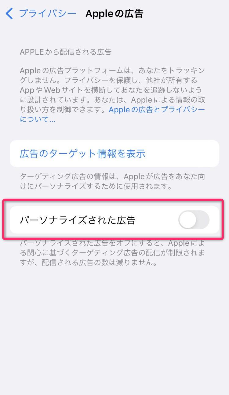 Apple社へ[Appleの広告]送信しない設定