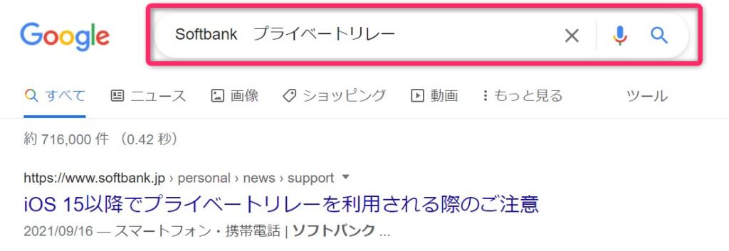 例)「Softbank プライベートリレー」Google検索結果