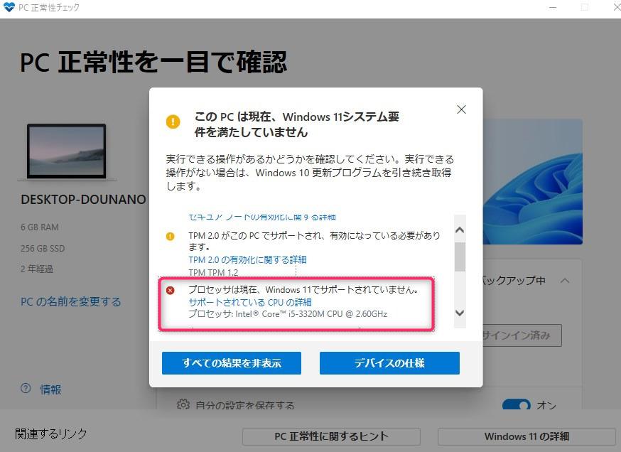 このPCは現在、Windows 11システム要件を満たしていません